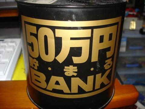 貯金箱s005