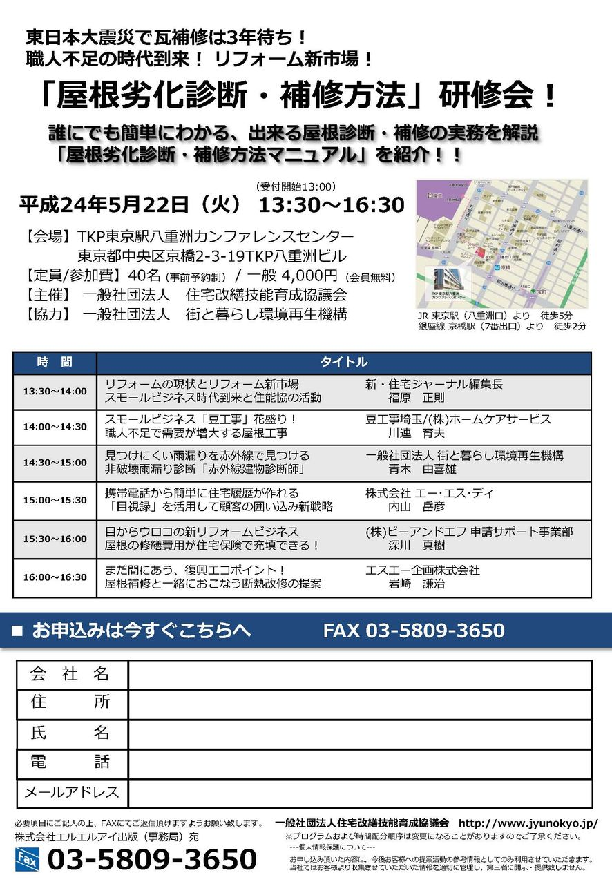 20120522_屋根劣化診断・補修方法研修会