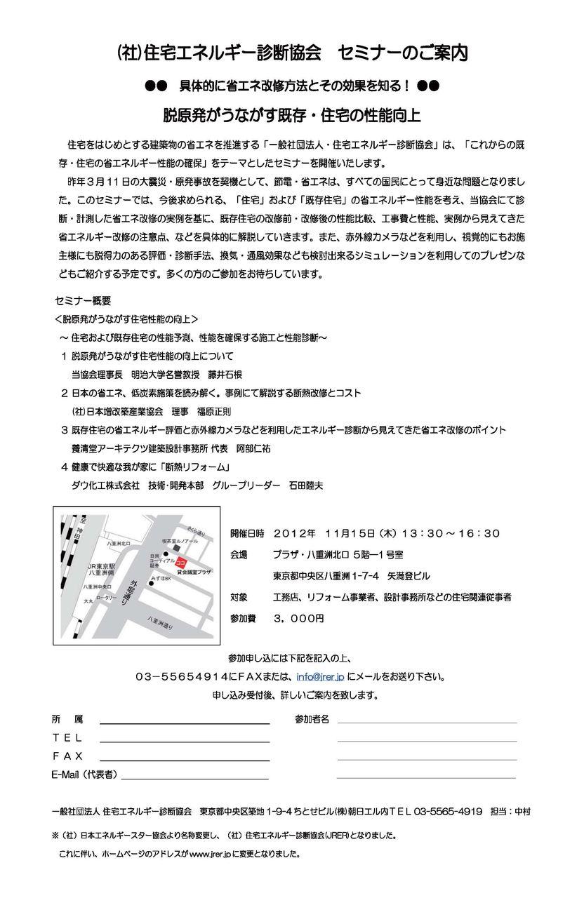 JRER 2012年秋のセミナー-掲載用