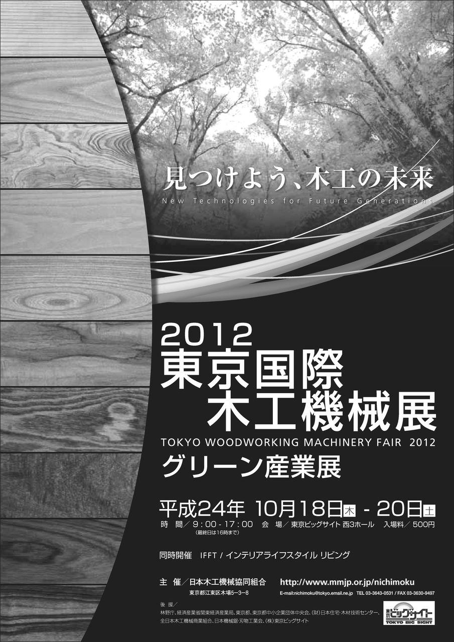 tokyoTN_poster