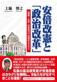 安倍改憲と「政治改革」