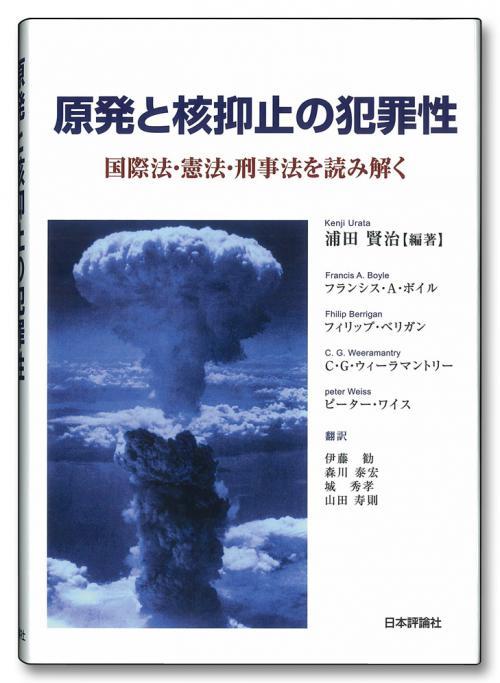原発と核抑止の犯罪性