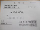 吹田市支部2010年5月領収書