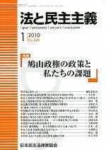 法と民主主義2010年1月号