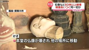 福島60体の仏像