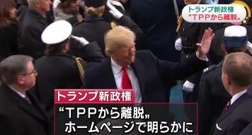 トランプ氏、TPP脱退