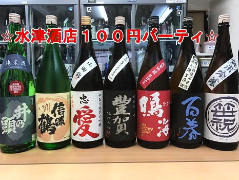 日本酒ラボ宣伝