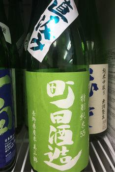 町田酒造のコピー