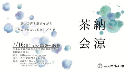 H29納涼茶会バナー1920-1080
