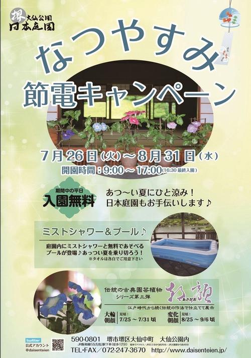 2016節電キャンペーン横1000