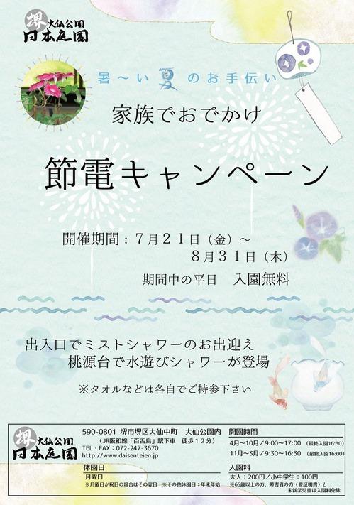 H29夏休みポスターおもて