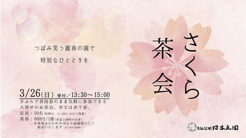 H28さくら茶会バナー1920-1080