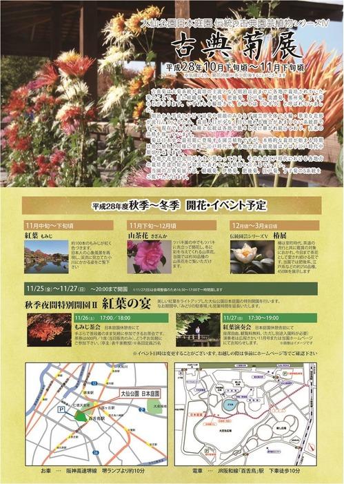 2016古典菊展チラシ裏横1000