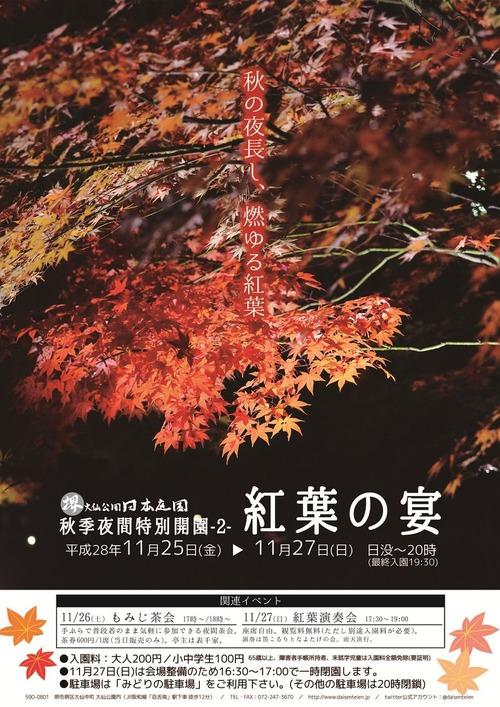 2016紅葉の宴チラシ表横1000