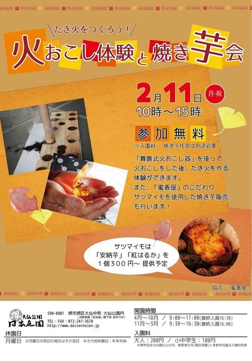 火おこし&焼き芋会A2