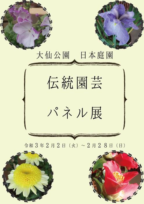 R02伝統園芸ポスター