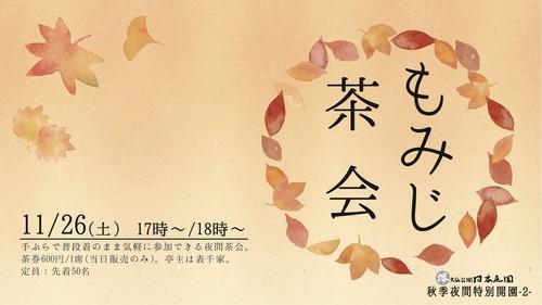 2016もみじ茶会バナー1920-1080