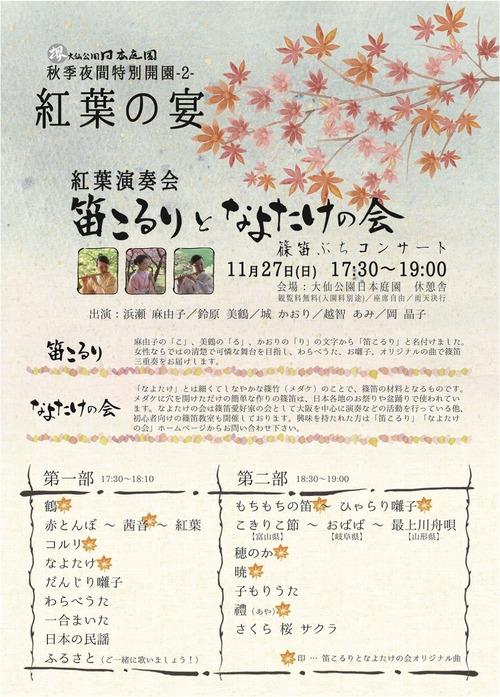 2016紅葉演奏会プログラム横1000