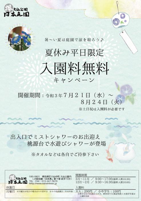 R3夏休み入園料無料キャンペーンWeb用