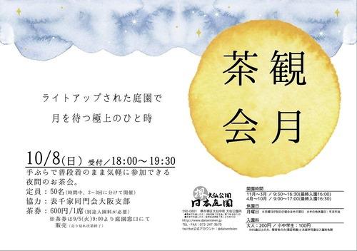 H29観月茶会ポスターA2