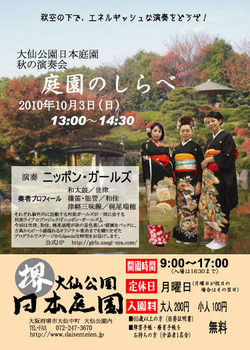 2010秋演奏会チラシ