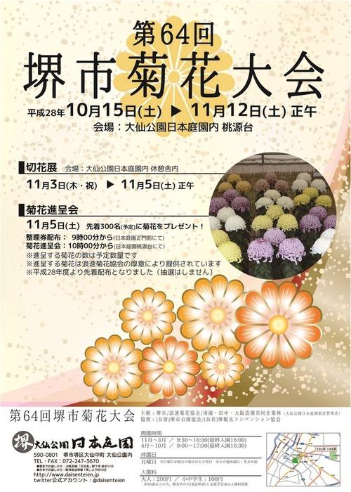 2016菊花大会チラシ横1000