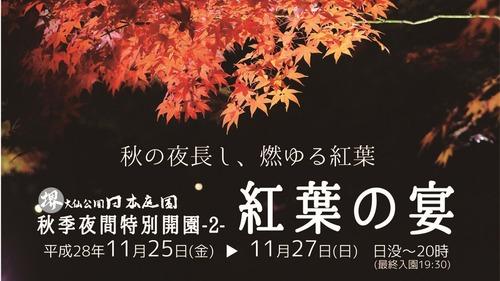 2016紅葉バナー1920-1080