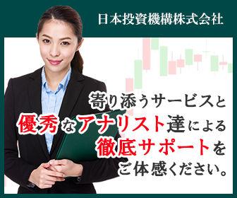 日本投資機構株式会社バナー