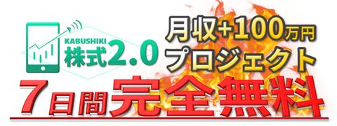 日本投資機構株式会社_ロゴ03