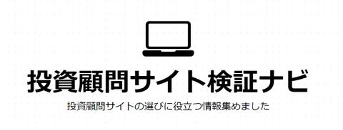 投資顧問サイト検証NAVI