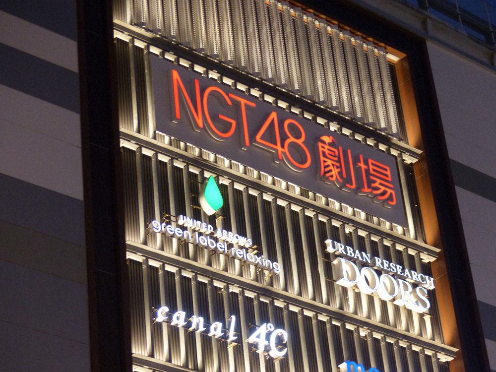 <NGT48>メンバーSNSを8月1日から再開! DM送信、無断でのメンバーフォロー外しは禁止