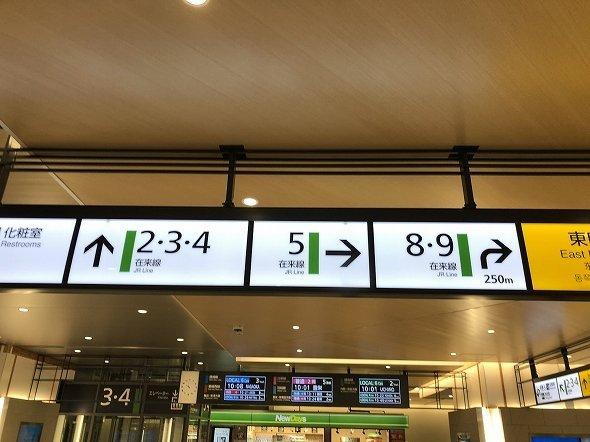 【社会】新潟駅のホーム案内が「大雑把すぎる」と話題 なぜこんな状況に?JRに聞くと...