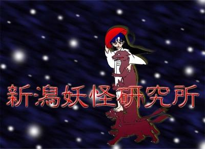 youkaikenkyujyoname
