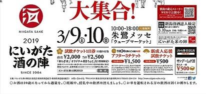 sakenojin2019 - コピー