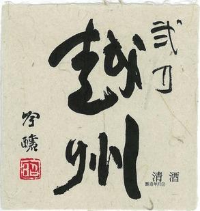 弐乃越州_吟醸  (2)