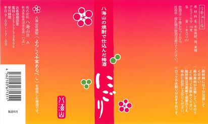 label-nigoriumesyu-1800ml