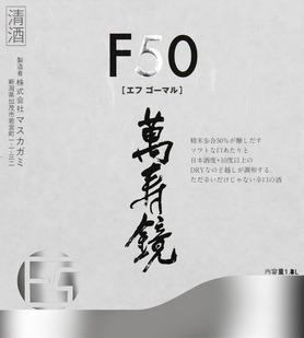 F50ラベル