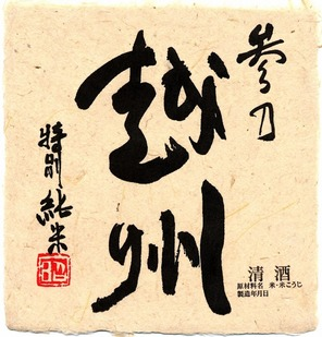 ラベル_参乃越州