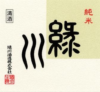 緑川 純米