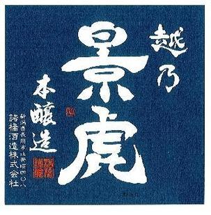 景虎超辛・本2