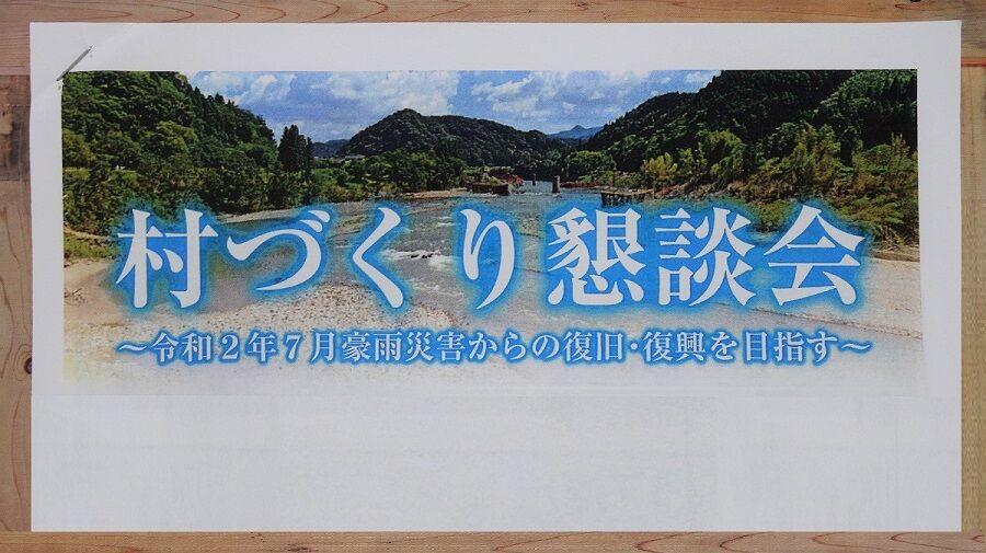 村づくり懇談会_20201017ー