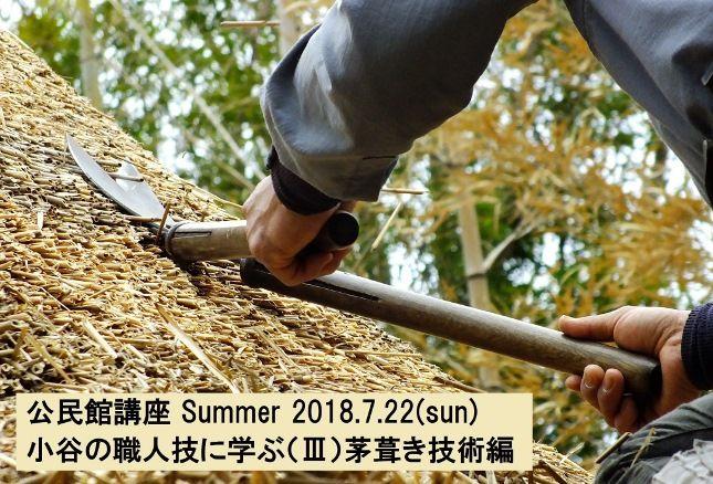 小谷村20180722_Lecture of Thatching technique in Japan