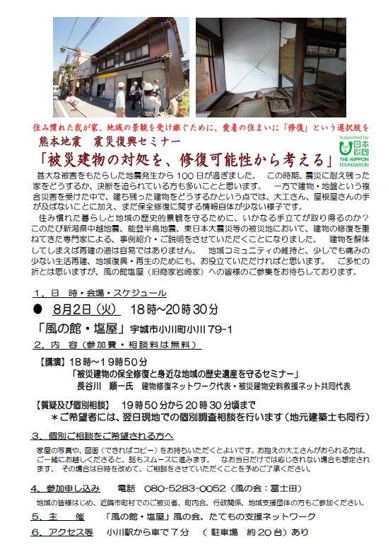 20160802宇城市小川町被災建物対応説明相談会