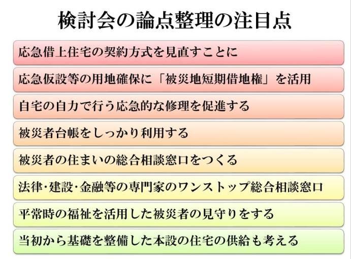20170829内閣府防災制度提言要旨