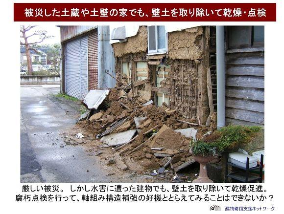 被災した土蔵・土壁の家再生可能性small