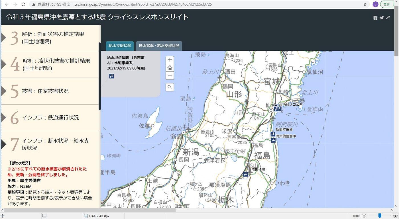 クライシスレスポンスサイト_事例20210213福島県沖地震_断水状況