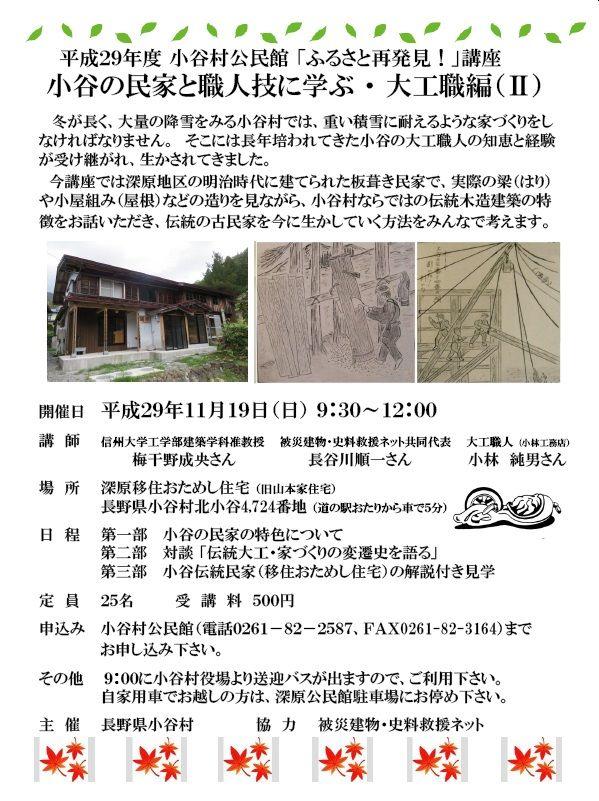 長野県神城断層地震2年・小谷村公民館講座20171115訂正版