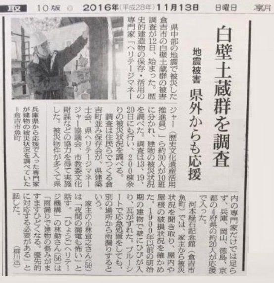 朝日新聞鳥取中部地震倉吉報道20161113