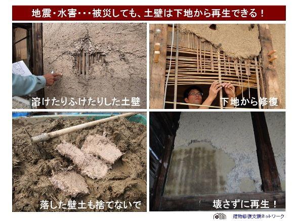 下地の補修から土壁の修復まで、四コマレクチャsmall