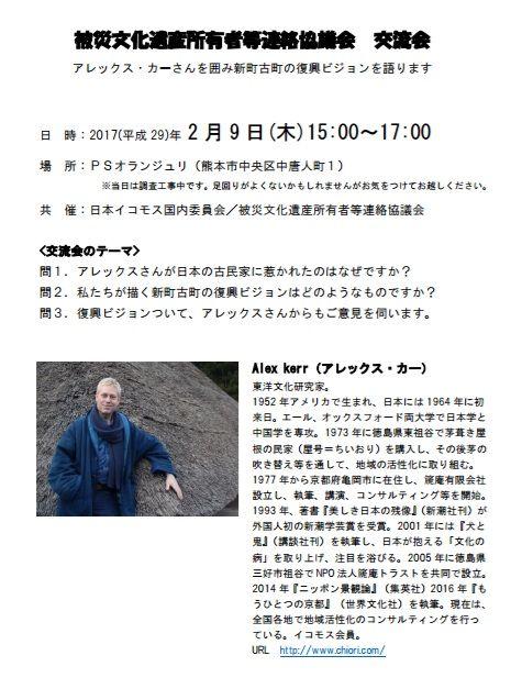 20170209アレックスカー講演会熊本